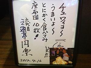三遊亭 六代目 円楽 師匠